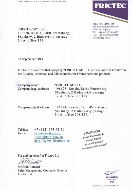 письмо о представительстве компании образец - фото 9